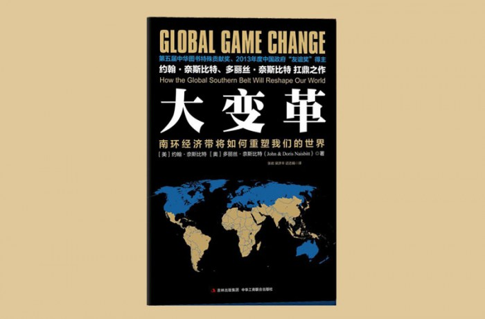 d – Global Game Change